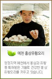 예천 홍삼유황오리