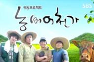 친환경 농사 소개