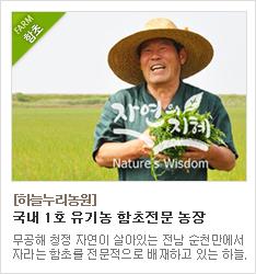국내 최대 청정 순천만 유기농 함초농장