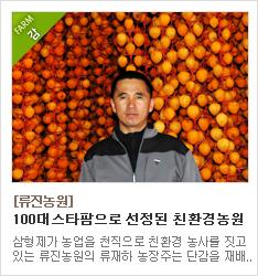 100대 스타팜에 선정된 친환경 농가 류진농원