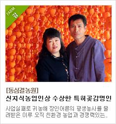 농림부선정 신지식농업인상을 수상한 유기농산물 인증 농장 동심결 농원