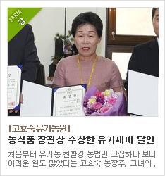 농식품 장관상을 수상한 유기재배농가 고효숙유기농원