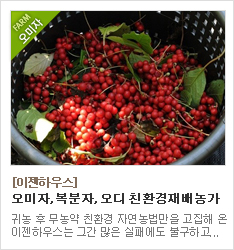 친환경 농산물 재배가공 이젠하우스